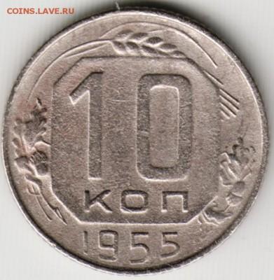 10 копеек 1955 г. до 12.06.17 г. в 23.00 - Scan-170604-0028