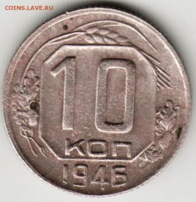 10 копеек 1946 г. до 12.06.17 г. в 23.00 - Scan-170604-0030