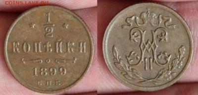 2 копейки 1899 СПБ до 12.06 - IMG_5454.JPG