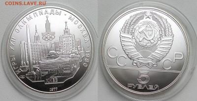 5 рублей 1977 Киев  АНЦ  12.06.2017 в (22-00 мск) - киев (2)
