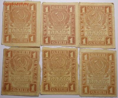 1 рубль ( 6 шт ) 1919 года. До 12.06.2017. - DSC02735.JPG