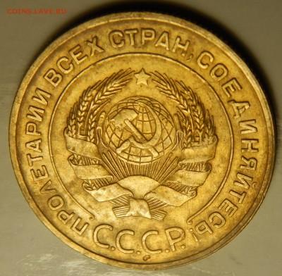 5 копеек 1932  до 12.06 - DSCN3774.JPG