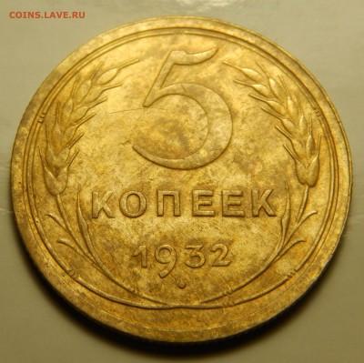 5 копеек 1932  до 12.06 - DSCN3771.JPG