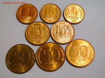 Монеты 1992-1993гг., МЕШКОВЫЕ, до 12.06.2017г. - DSCN1381_thumb