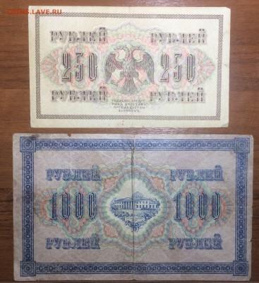 250 и 1000 рублей 1917 до 12.06.2017 в 22.00 - 2017-06-09 18-26-28.JPG