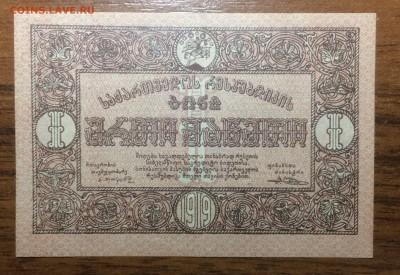 1 рубль 1919 Грузия Состояние отличное до 12.06.2017 в 22.00 - 2017-06-09 18-37-46.JPG