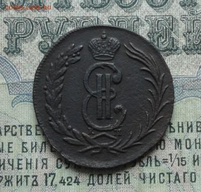 Сибирские две копейки 1774 года. До 12.06.17. - DSC07444.JPG
