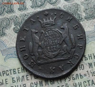 Сибирские две копейки 1774 года. До 12.06.17. - DSC07453.JPG