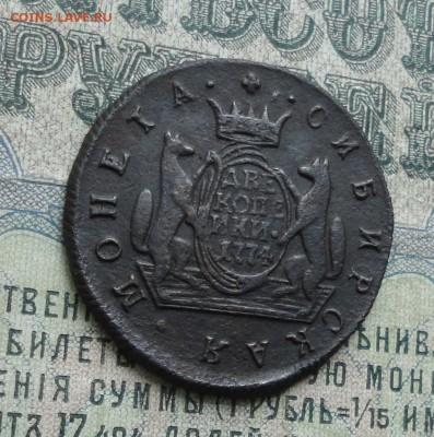 Сибирские две копейки 1774 года. До 12.06.17. - DSC07452.JPG
