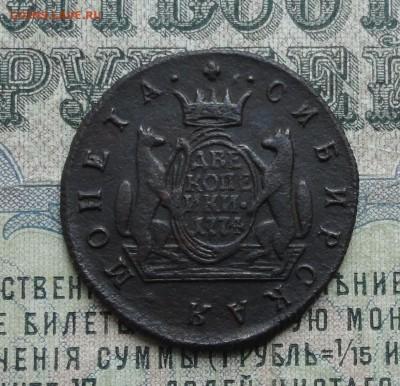 Сибирские две копейки 1774 года. До 12.06.17. - DSC07449.JPG