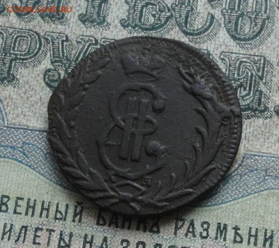 Сибирская копеечка 1776 года. До 12.06.17. - DSC07461.JPG