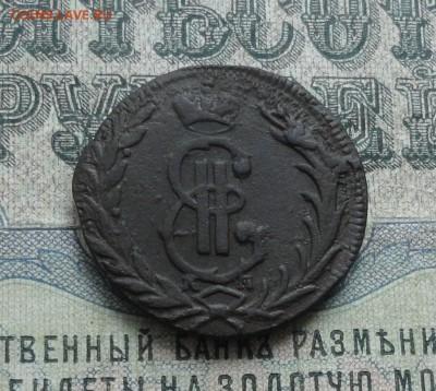 Сибирская копеечка 1776 года. До 12.06.17. - DSC07460.JPG