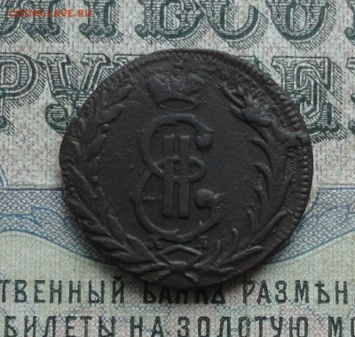 Сибирская копеечка 1776 года. До 12.06.17. - DSC07458.JPG