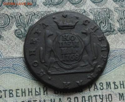 Сибирская копеечка 1776 года. До 12.06.17. - DSC07456.JPG