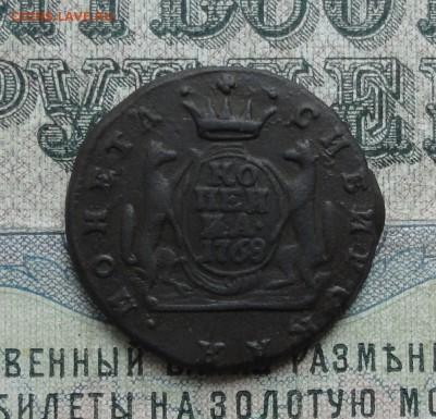 Сибирская копеечка 1776 года. До 12.06.17. - DSC07454.JPG