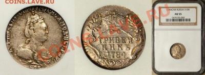 Коллекционные монеты форумчан (мелкое серебро, 5-25 коп) - NGC_AU_55_1784_Grivennik