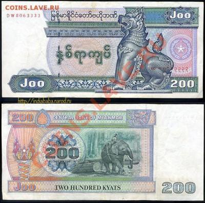 Мьянма, 200 кьят. Слон. - myanmar_200_kyats