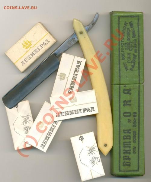 Ксерофилия (бритвенные лезвия) - Image-108