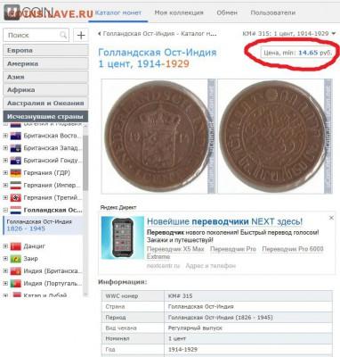 Интернет-ресурсы для опредления и оценки монет - 14