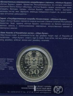 """Монета """"Орден Алтын Кыран"""" Казахстан - реверс алтын 2"""
