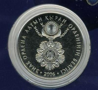 """Монета """"Орден Алтын Кыран"""" Казахстан - алтын 1"""