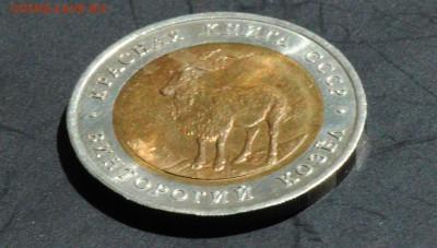 Красная Книга. 5 руб 1991. Козел. С 200. До 22.06 - 015