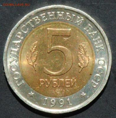 Красная Книга. 5 руб 1991. Козел. С 200. До 22.06 - 014
