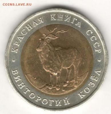 Красная Книга. 5 руб 1991. Козел. С 200. До 22.06 - 011