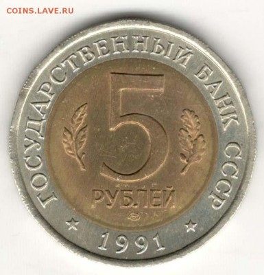 Красная Книга. 5 руб 1991. Козел. С 200. До 22.06 - 012