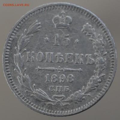 15 копеек 1898 спб аг с 500 до 19.06.17 22.00 - _DSC0121.JPG