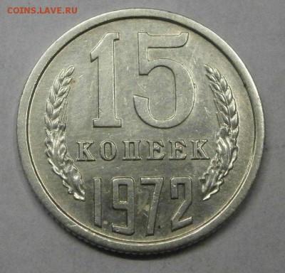 15 копеек 1972 помощь в опред. подлинности - 2Q7icVL3_TM