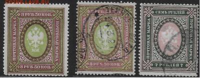 Идентификация марок Российской империи и РСФСР - Вопрос4