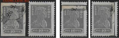 Идентификация марок Российской империи и РСФСР - Вопрос2.