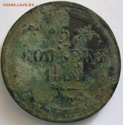 5 копеек 1860 брак - 5коп