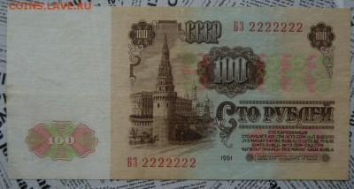 оценка 100 руб 1961 г БЗ 2222222 - -yKAbrBHbiY