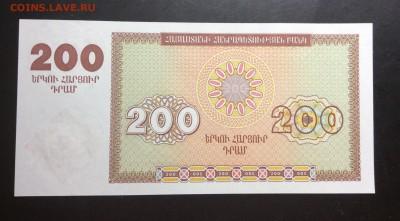 з герб Армении - image
