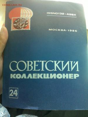 Советский коллекционер № 24 - 18062017315