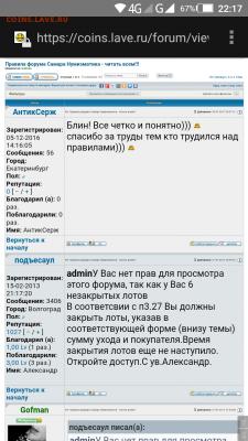 Тех. проблемы в работе форума - Screenshot_20170622-221729