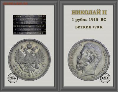 Коллекционные монеты форумчан (рубли и полтины) - IMG_7367.JPG