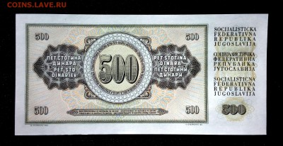 Югославия 500 динар 1970 unc до 02.07.17. 22:00 мск - 1