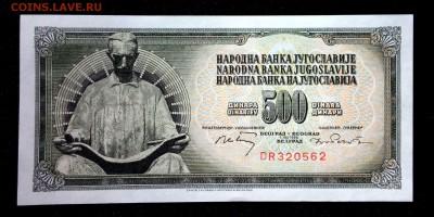 Югославия 500 динар 1970 unc до 02.07.17. 22:00 мск - 2