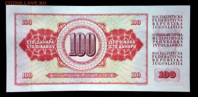 Югославия 100 динар 1965 unc до 02.07.17. 22:00 мск - 1