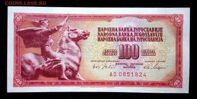 Югославия 100 динар 1965 unc до 02.07.17. 22:00 мск - 2