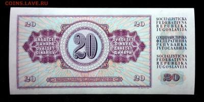 Югославия 20 динар 1981 unc до 02.07.17. 22:00 мск - 1