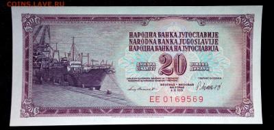 Югославия 20 динар 1981 unc до 02.07.17. 22:00 мск - 2