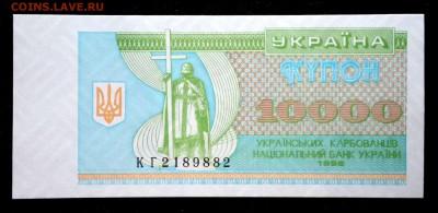 Украина 10000 купонов 1996 unc до 02.07.17. 22:00 мск - 2