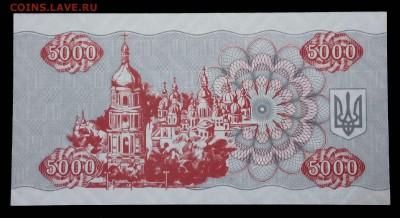 Украина 5000 купонов 1995 unc до 02.07.17. 22:00 мск - 1
