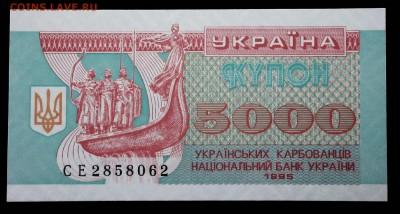 Украина 5000 купонов 1995 unc до 02.07.17. 22:00 мск - 2