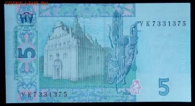 Украина 5 гривен 2015 unc до 02.07.17. 22:00 мск - 1