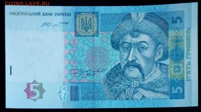 Украина 5 гривен 2015 unc до 02.07.17. 22:00 мск - 2